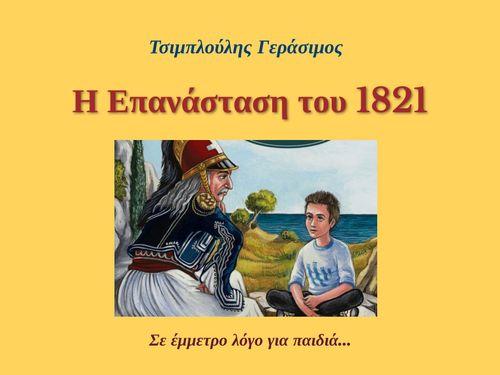 """""""Η Επανάσταση του 182"""" Σε έμμετρο λόγο για παιδιά..."""