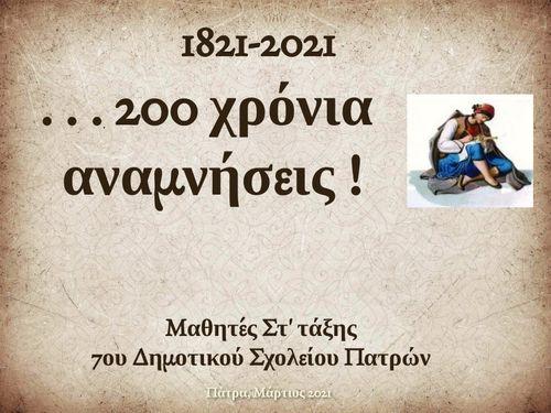 ...200 χρόνια αναμνήσεις !