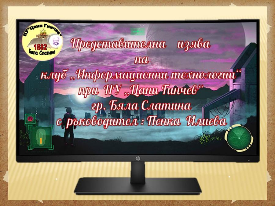 "Клуб ""Информационни технологии"" НУ ""Цани Гинчев"", Бяла Слатина"