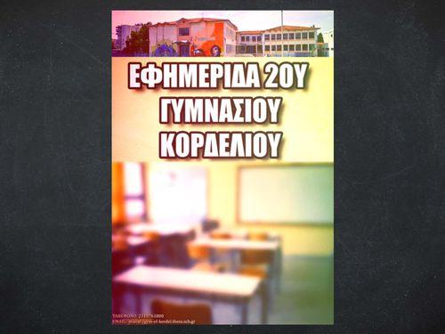 Σχολική Εφημερίδα 2ου Γυμνασίου Ελ. Κορδελιού