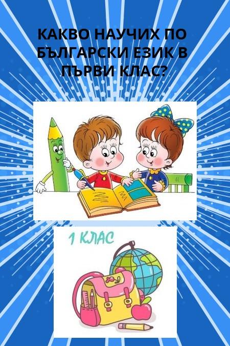 Какво научих по български език в първи клас
