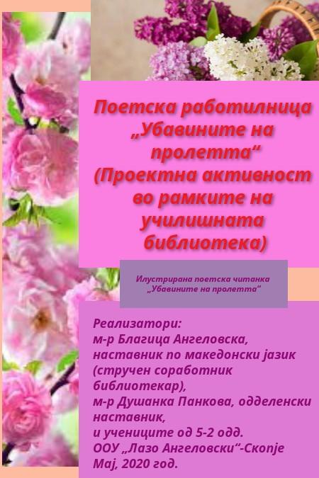 "Поетска работилница ""Убавините на пролетта"""