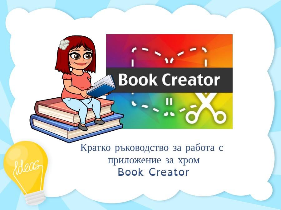 Първи стъпки с Book Creator