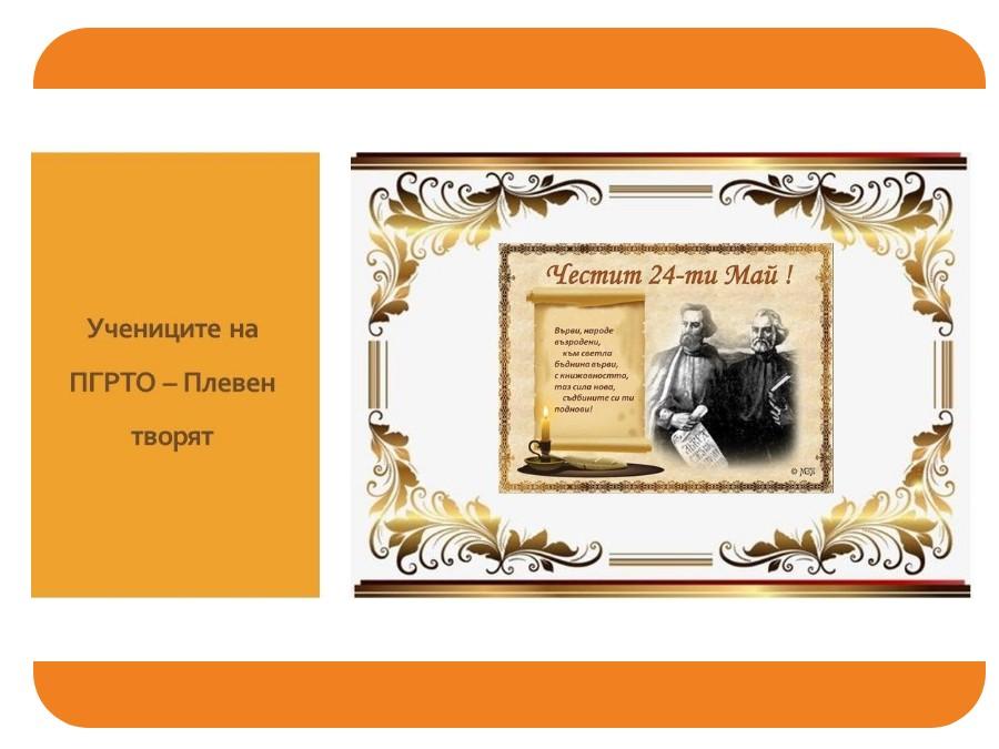 Честит 24-ти май, ПГРТО - Плевен!