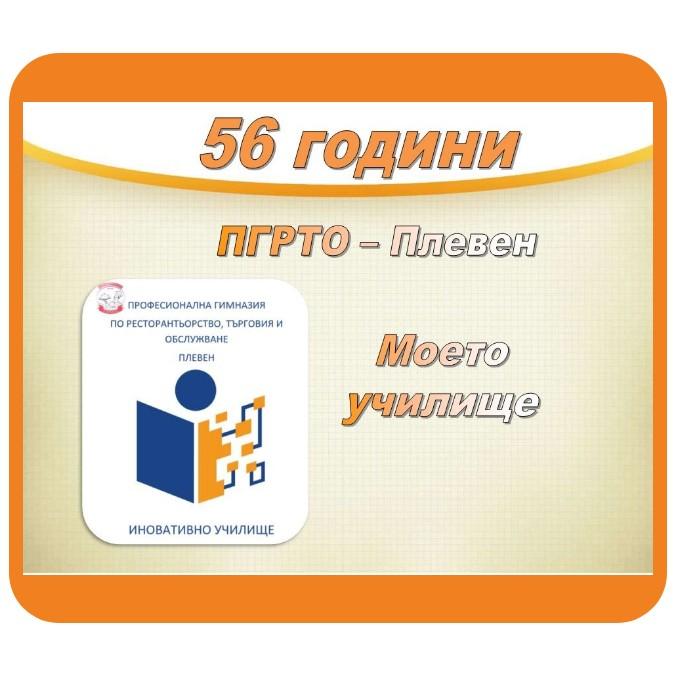 56 години ПГРТО - Плевен / ученическо творчество/