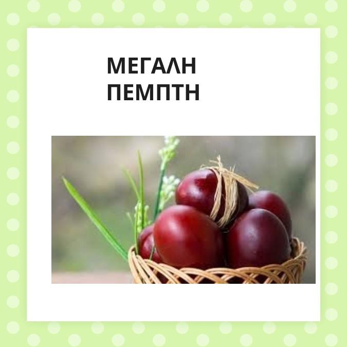 ΜΕΓΑΛΗ ΠΕΜΠΤΗ - ΕΘΙΜΑ