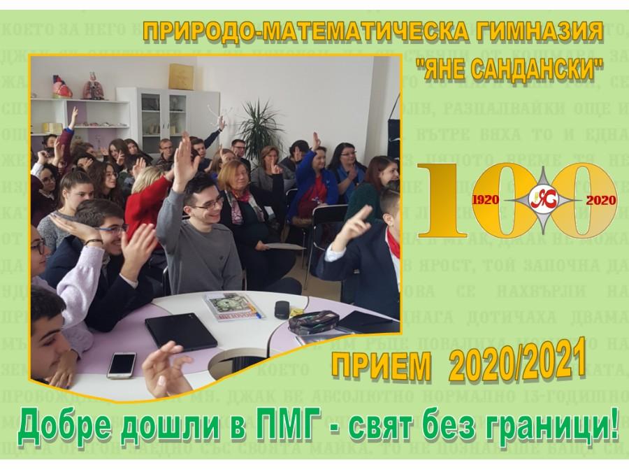 """ПМГ """"Яне Сандански"""""""