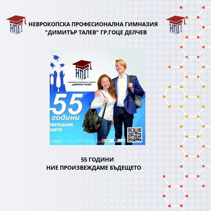 """НПГ """"ДИМИТЪР ТАЛЕВ""""- ПРИЕМ СЛЕД VII КЛАС 2020/2021 Г."""