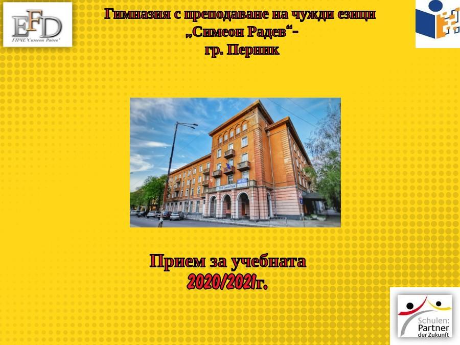"""ГПЧЕ """"Симеон Радев""""-прием за учебната 2020/2021 г."""