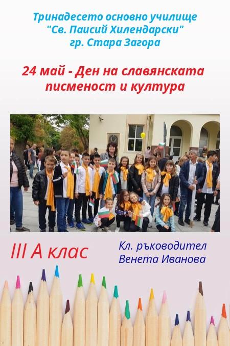 Денят на славянската писменост и култура