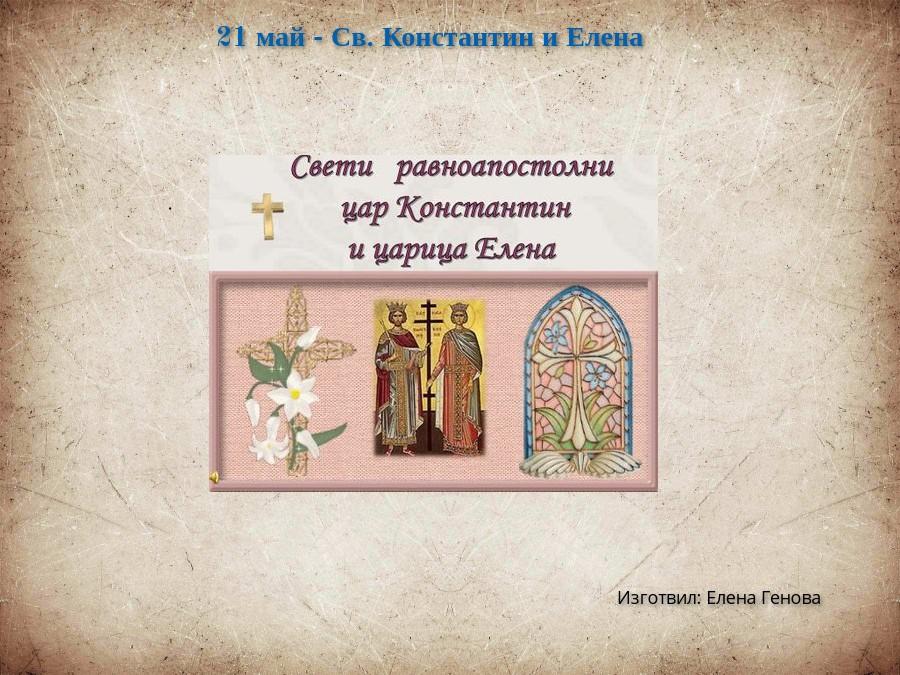 21 май - Св. Константин и Елена