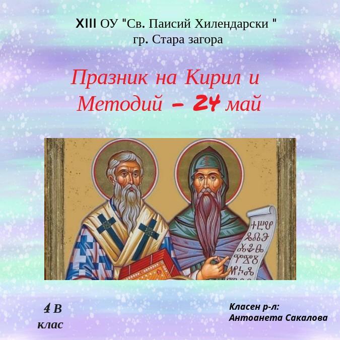 Празник на Кирил и Методий – 24 май