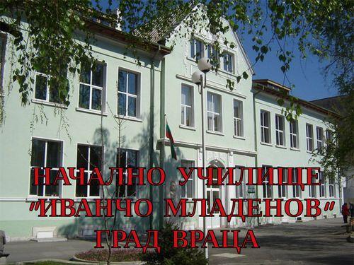 """Начално училище """"Иванчо Младенов"""""""