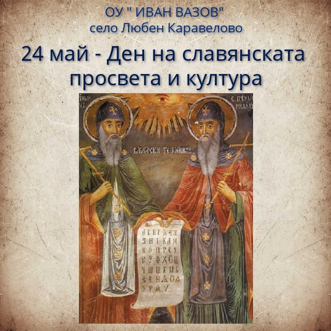 24 май- Ден на славянската просвета и култура