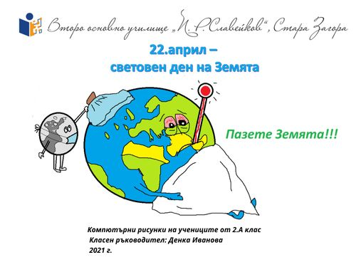 22. април - световен ден на Земята