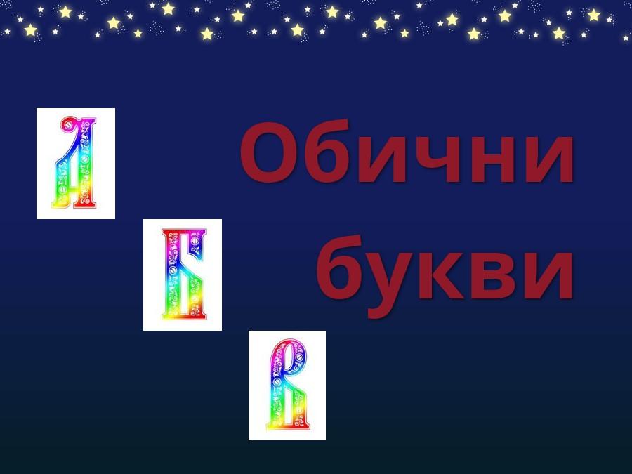 Нашите буквички