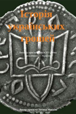 Історія українських грошей
