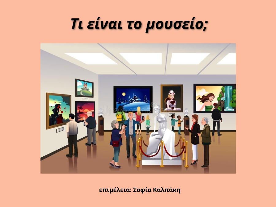 Τι είναι το μουσείο;