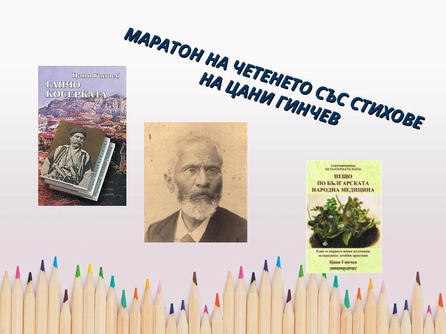 Маратон на четенето със стихове на Цани Гинчев