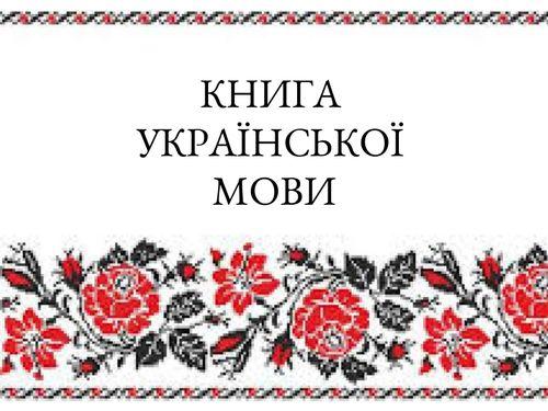 Книга української мови