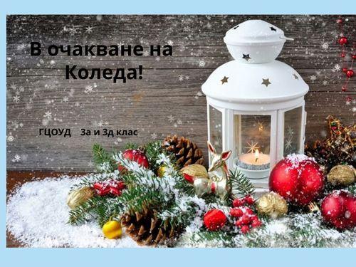 В очакване на Коледа!