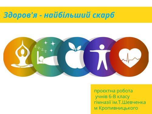 Здоров'я - найбільший скарб