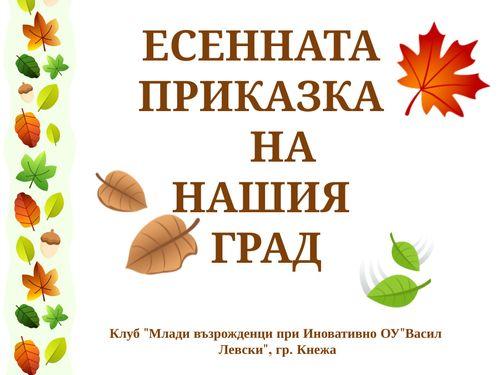 Есенната приказка на нашия град