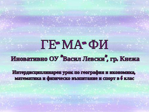 Ге - ма - фи