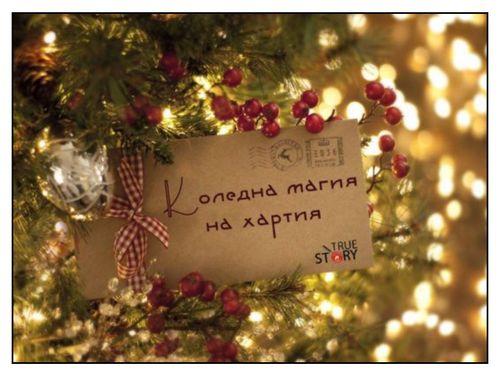 Коледна магия на хартия
