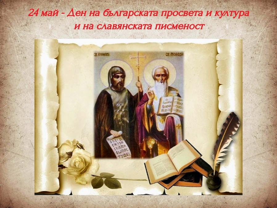 24 май -Ден на българската просвета и култура и на славянската писменост.