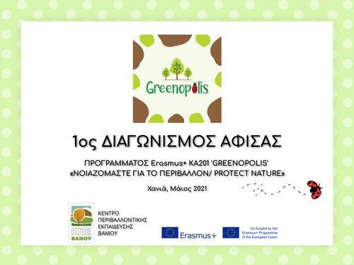 Συμμετοχές στο Διαγωνισμό Αφίσας Erasmus+ KA201 Greenopolis