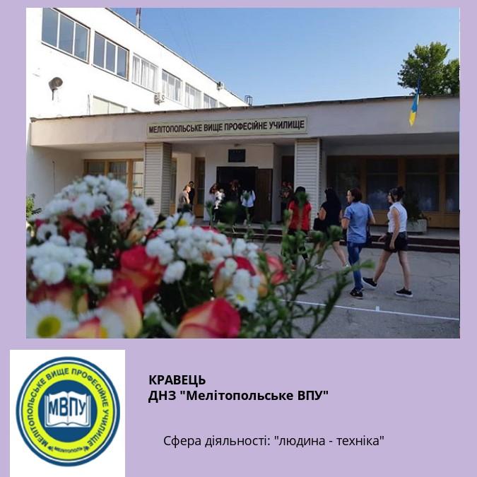 """Кравець. ДНЗ """"Мелітопольське ВПУ"""""""