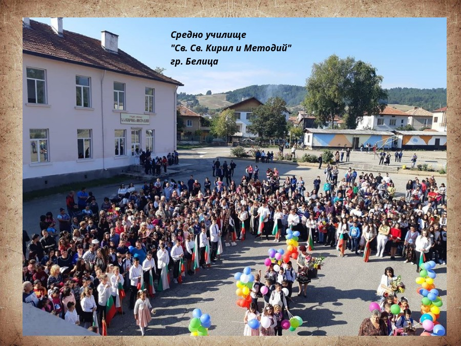 "24 may 2020 - High Secondary School ""Saint Kiril and Metodi"""