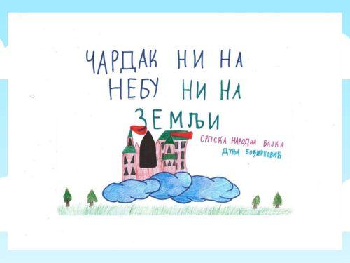 Čardak ni na nebu ni na zemlji, Dunja Bođirković, 3. b razred, učiteljica Jasna Katanić
