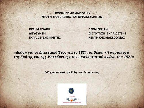 Η συμμετοχή της Κρήτης και της Μακεδονίας στον επαναστατικό αγώνα του 1821