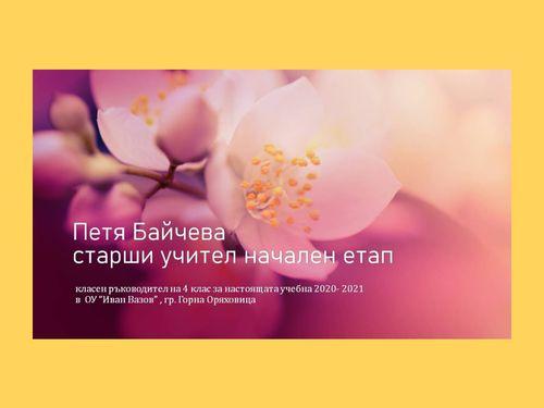 Петя Байчева