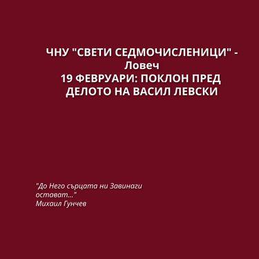 19 февруари: поклон пред делото на Васил Левски