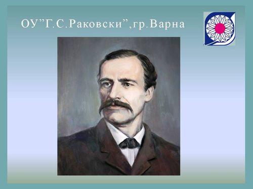 """ОУ""""Г.С.Раковски""""Варна"""