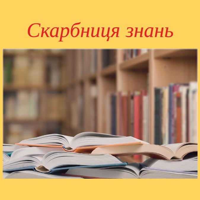 Бібліотека скарбниця знань