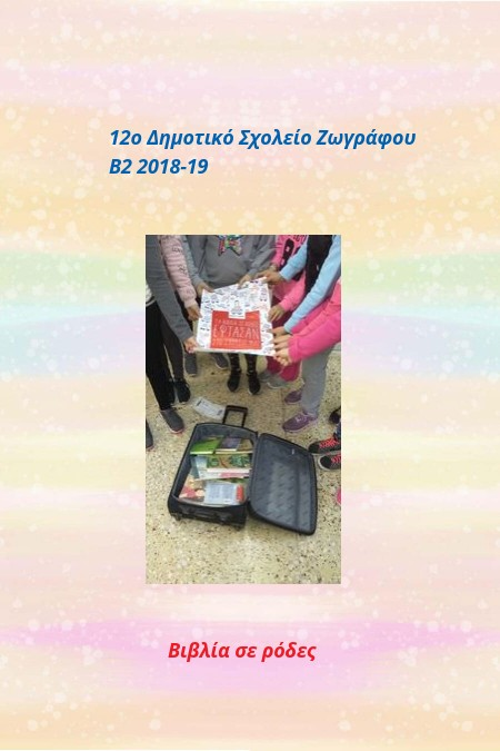 Βιβλία σε ρόδες Β2 2018-19