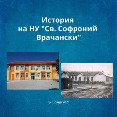 "История на НУ ""Св. Софроний Врачански"""