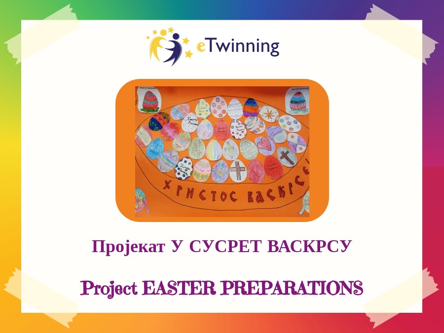 eTwinning projectУ сусрет Васкрсу - Easter preparations