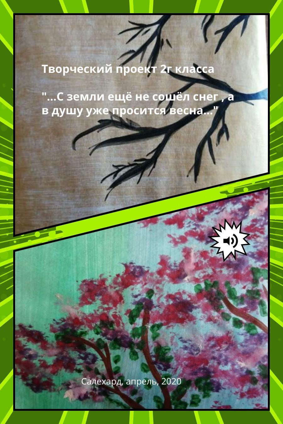 Весна-художник