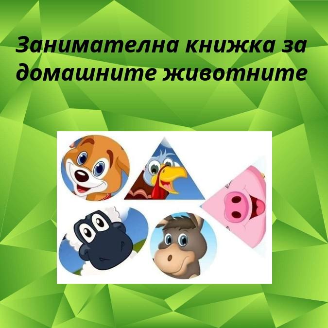 Домашни животни