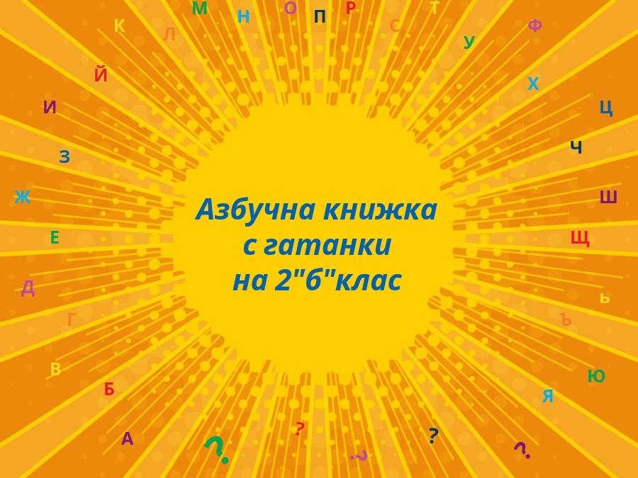 """Азбучна книжка с гатанки на 2""""б""""клас"""