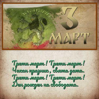 Трети март - национален празник на България