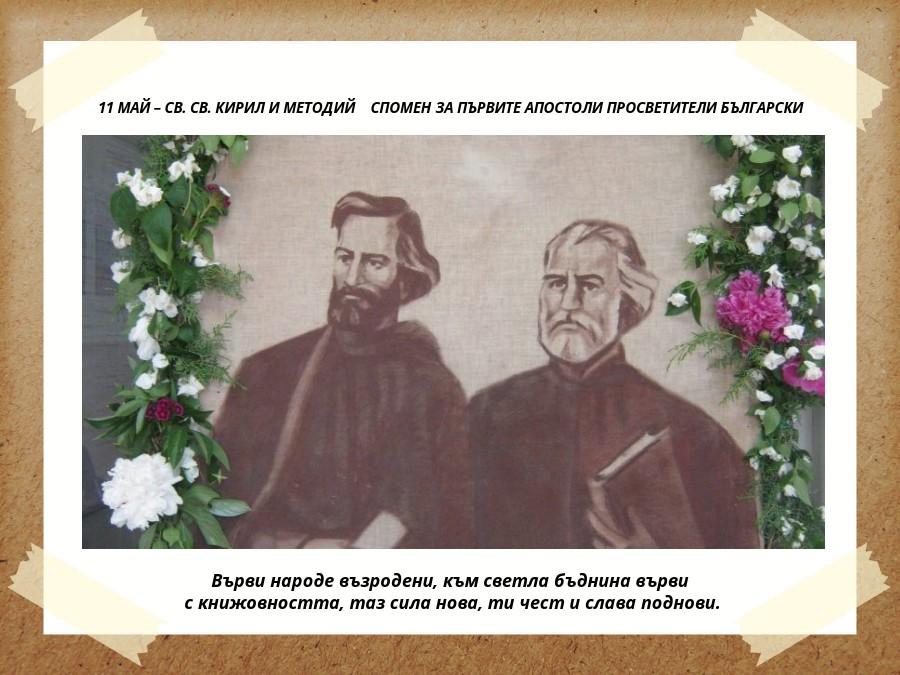 11 май - Св. св. Кирил и Методий