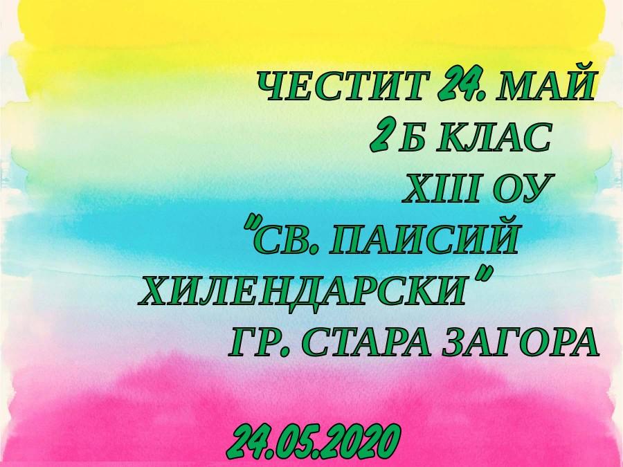 24. май