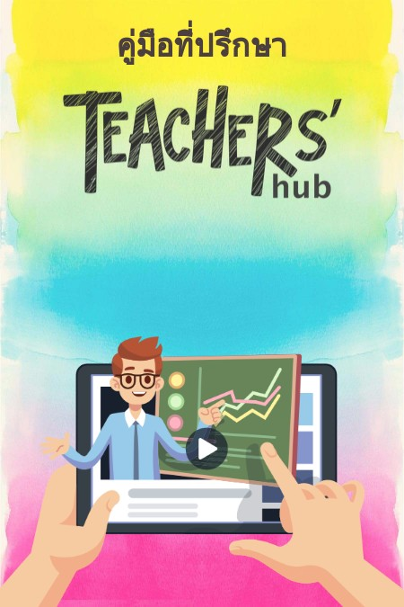 Teachers' hub coach guideline