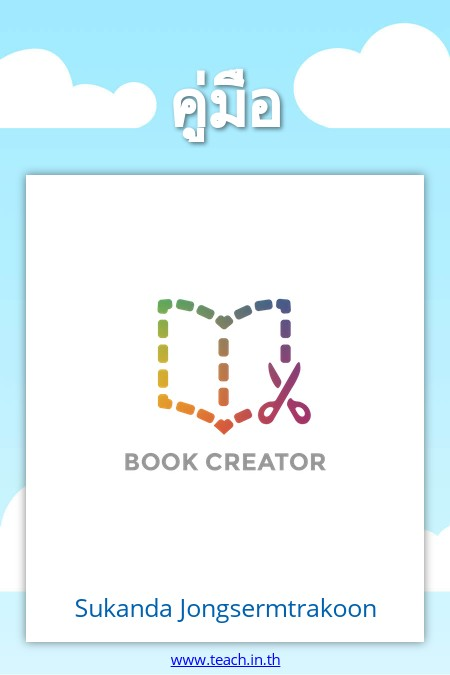 Bookcreator's manual
